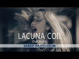 Lacuna Coil - Our Truth (cover by DivaSveta Ft. Vladimir Zelentsov)  русскоязычный кавер