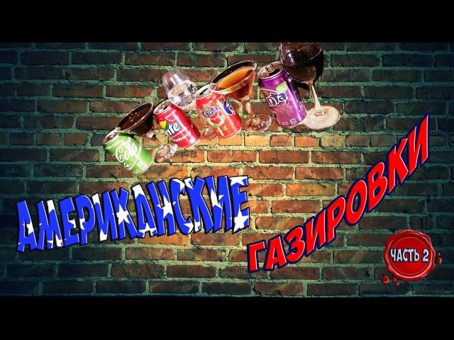 Обзор американских газировок Часть 2 Fanta Sprite Coca Cola Товары и продукты из Америки
