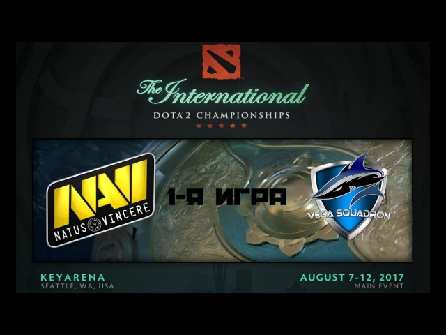 Na' Vi vs Vega 1 (bo1) | International 2017, 27.06.17 HD