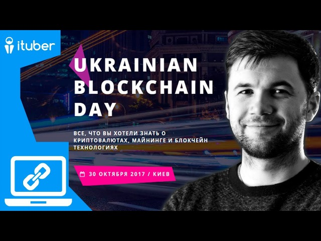 Анонс UKRAINIAN BLOCKCHAIN DAY с Михаилом Лукань, Киев 30 Октября 2017