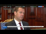 Новости на «Россия 24» • Медведев обсудил с Воробьевым строительство мусоросжигательных заводов