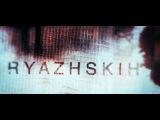 F57 /// R Y A Z H S K I H ///