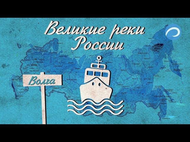 Великие Реки России. Волга. Исток. Full HD