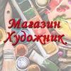 """Салон-магазин """"Художник"""""""