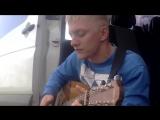 Песня под гитару- Обычный Автобус