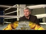 Превью: Владимир Кличко — Александр Поветкин
