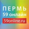 Новости Перми Онлайн | 59online.ru
