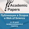 Публикации в Scopus | Academic Papers