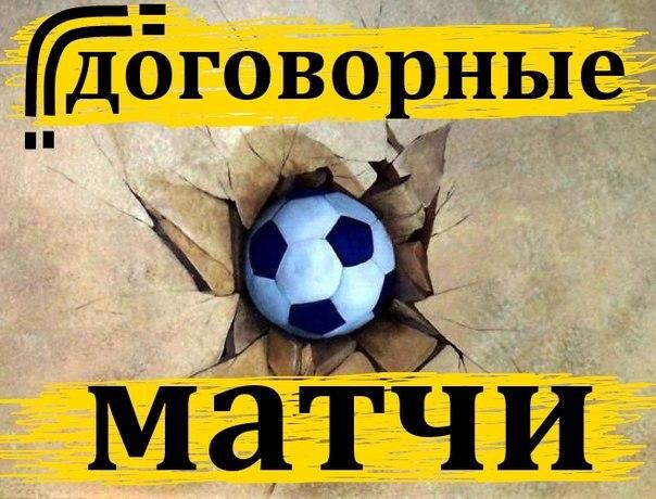Договорные матчи - бесплатно пробный матч - http://strongbetru/indexphp/poleznye-stati-o-stavkah-na