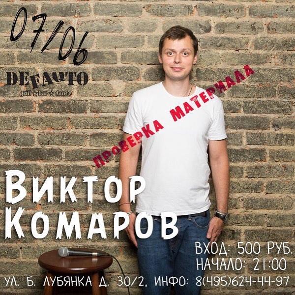 фото из альбома Виктора Комарова №10