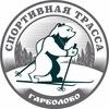 Спортивная трасса в Гарболово («Наша» трасса)
