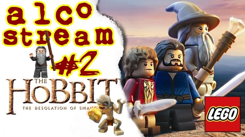 LEGO The Hobbit - Алко Стрим\Alco Stream 2