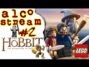 LEGO The Hobbit Алко Стрим Alco Stream 2