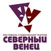 """Фестиваль студенческих театров """"Северный Венец"""""""