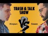 Trash & Talk Show #4 от be_on_edge