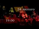 24 лютого вперше в Умані! Симфонічний рок-оркестр BREVIS