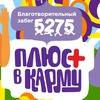 Благотворительный забег 5275