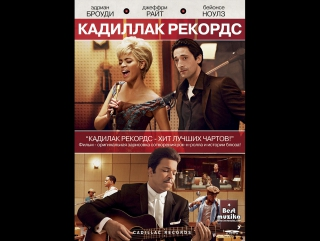 Кадиллак Рекордс | Cadillac Records ( HD ) 2008