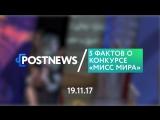 19.11 | 5 фактов о конкурсе «Мисс мира»
