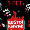 29 сентября | Gustoi Kabak 5 лет!!!