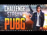 ? Challenge Stream PUBG (Читаем описание) ?