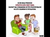 На что обратить внимание при общении с детьми