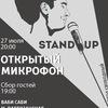 ОТКРЫТЫЙ МИКРОФОН Stand up Workshop