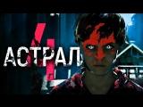 Астрал / Insidious 4 (2018) Последний ключ - Русский трейлер Фильмы Ужасов - vk.com/the_horror_movies