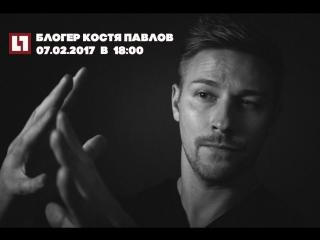 Блогер Костя Павлов в прямом эфире