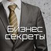 Бизнес секреты: книги, видео, статьи