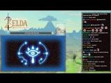 Стрим #8 по The Legend of Zelda: Breath of the Wild от 31.03.2017 [2/2]