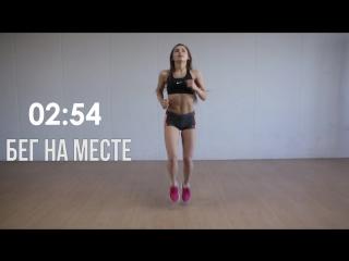 5 минут для плоского живота ОНЛАЙН [90-60-90]