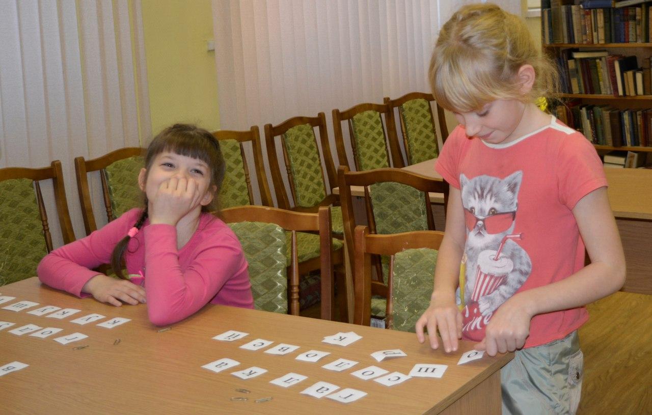 в библиотеке №95 - игра в слова