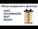 Обзор воздушного автомобильного фильтра для AUDI, SEAT, SKODA, VOLKSWAGEN. NORDFIL AN1002