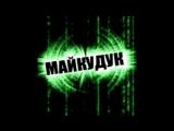 МАКЕН 14 мкрн