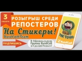 VIDEO HD ОТЧЁТ РЕПОСТЕРЫ СТИКЕРЫ СОЛДАТ 8.10.17г