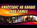 Человек паук Возвращение домой Кинопоказ на канале ParaGames