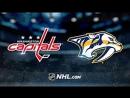 НХЛ - регулярный чемпионат. Нэшвилл Предаторз - Вашингтон Кэпиталз - 63 20, 43, 00