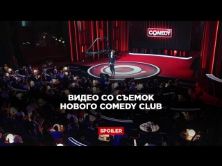 Видео со съемок нового Comedy Club