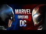 Marvel против DC. ВСЯ ПРАВДА О ПРОТИВОСТОЯНИИ