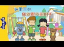 If You're Happy then Clap Your Hands Song (如果开心你就跟我拍拍手) | Sing-Alongs | Chinese | By Little Fox