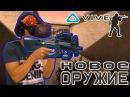 Pavlov VR ОБНОВЛЕНИЕ с новым оружием и не только HTC Vive | VR Games