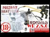 War Robots WR Test 2.8.0 Rogatka Updated Bratycha Призрак