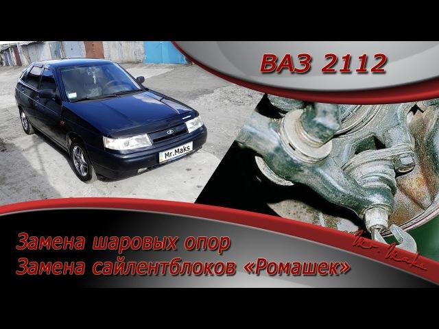 Ремонт передней подвески ВАЗ 2110-12 своими руками. (Замена шаровых опор и сайлентблоков Ромашек).