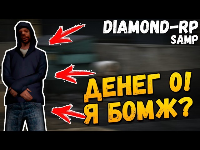 Diamond RP Trilliant   64   ДЕНЕГ НОЛЬ! Я БОМЖИК!