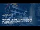 DoorHan Дело в технике Фильм 1 автоматические ворота История и современность
