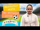Кидбуржане встречают чемпионат мира по футболу FIFA 2018