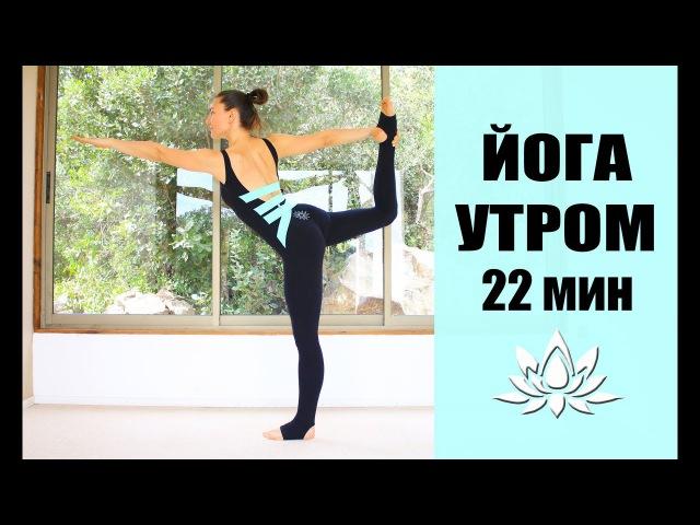 Виньяса йога УТРОМ 20 мин зарядись энергией chilelavida