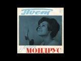 Лариса Мондрус - Бесконечное объяснение - 1965