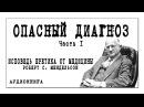 ИСПОВЕДЬ ЕРЕТИКА ОТ МЕДИЦИНЫ Роберт С. Мендельсон / ОПАСНЫЙ ДИАГНОЗ / часть 1